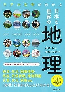 リアルな今がわかる 日本と世界の地理 (だからわかるシリーズ)