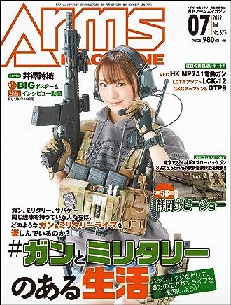 月刊アームズマガジン2019年7月号 [雑誌]