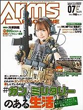 表紙: 月刊アームズマガジン2019年7月号 [雑誌] | アームズマガジン編集部