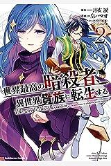 世界最高の暗殺者、異世界貴族に転生する (2) (角川コミックス・エース) Kindle版