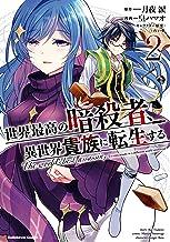 表紙: 世界最高の暗殺者、異世界貴族に転生する (2) (角川コミックス・エース) | 月夜 涙