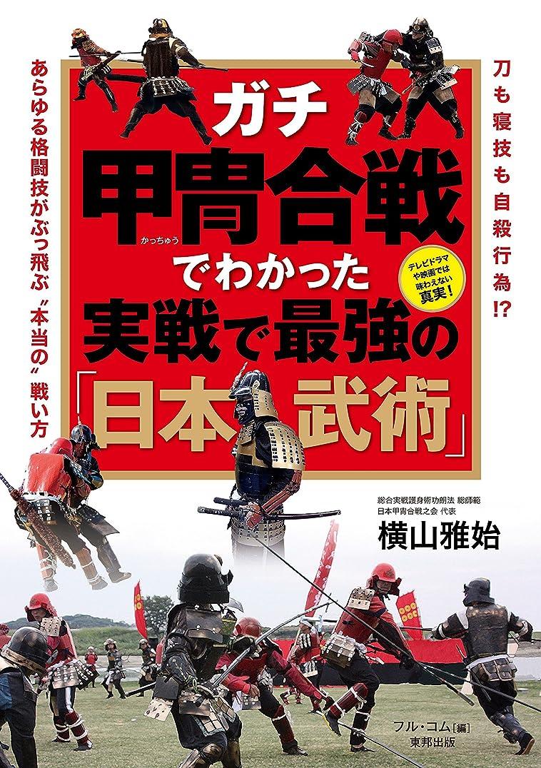 怒ってを除く秘密のガチ甲冑合戦でわかった実践で最強の「日本武術」 (BUDO‐RA BOOKS)