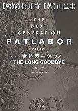 THE NEXT GENERATION パトレイバー 赤いカーシャ/THE LONG GOODBYE THE NEXT GENERATION パトレイバー 外伝 (角川書店単行本)