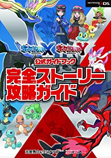 Pokemon X · Y Official Guide Book full story Strategy Guide [The book (soft cover)](Japan Imported)