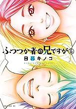 表紙: ふつつか者の兄ですが(6) (モーニングコミックス) | 日暮キノコ
