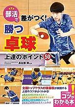 部活で差がつく! 勝つ卓球 上達のポイント50 (コツがわかる本!)