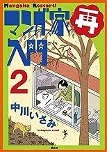 マンガ家再入門(2) (モーニングコミックス)
