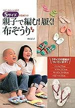 表紙: 親子で編む!履く!布ぞうり   小石正子