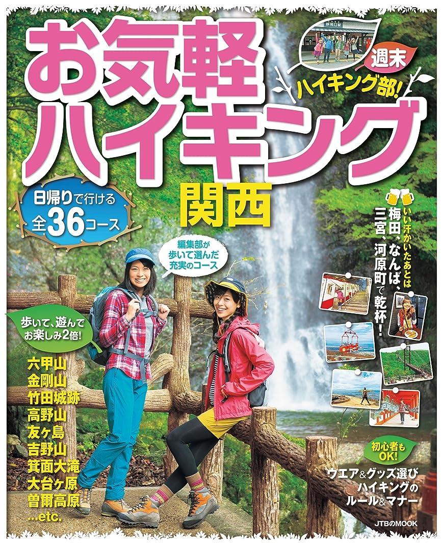 知覚的インシデントスタンドお気軽ハイキング 関西 (JTBのムック)