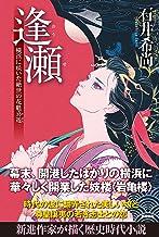 表紙: 逢瀬―横浜に咲いた絶世の花魁喜遊 | 石井希尚