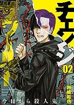 表紙: チェンジザワールド―今日から殺人鬼― 2巻: バンチコミックス | 神崎裕也