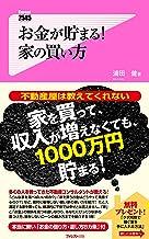 表紙: お金が貯まる!家の買い方 Forest2545新書 | 浦田健