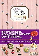 表紙: ええやん!京都 地元女子がほんまに通うぞっこんグルメ | 京都やまちや広報企画部おもてなし課