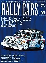 表紙: RALLY CARS Vol.03 | 三栄書房