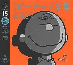 完全版 ピーナッツ全集 15: スヌーピー1979~1980