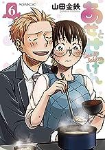 表紙: あせとせっけん(6) (モーニングコミックス) | 山田金鉄
