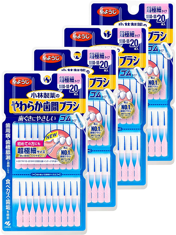 腹違反するにんじん【まとめ買い】小林製薬のやわらか歯間ブラシ 細いタイプ SSSS-Sサイズ ゴムタイプ(糸ようじブランド) 20本×4個