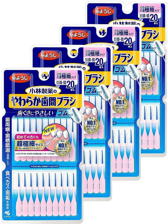 便利さ直感誠意【まとめ買い】小林製薬のやわらか歯間ブラシ 細いタイプ SSSS-Sサイズ ゴムタイプ(糸ようじブランド) 20本×4個