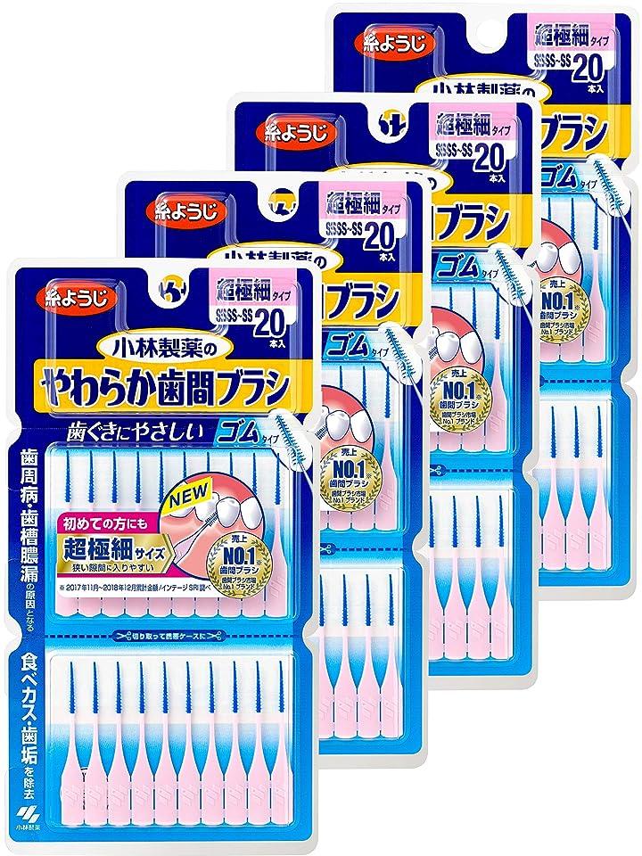 有罪ホース援助する【まとめ買い】小林製薬のやわらか歯間ブラシ 細いタイプ SSSS-Sサイズ ゴムタイプ(糸ようじブランド) 20本×4個