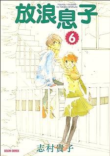 放浪息子6 (ビームコミックス)