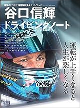 表紙: 自動車誌MOOK 谷口信輝ドライビングノート | 三栄書房