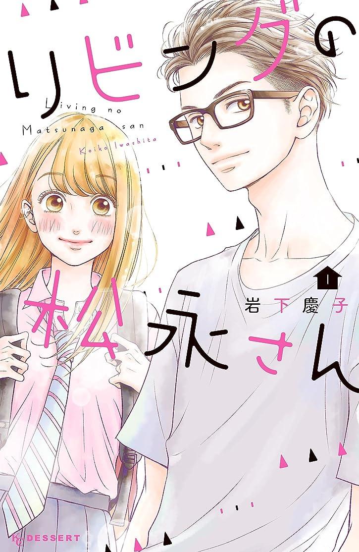 哲学的直感はっきりしないリビングの松永さん(1) (デザートコミックス)
