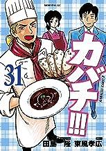 カバチ!!! -カバチタレ!3-(31) (モーニングコミックス)