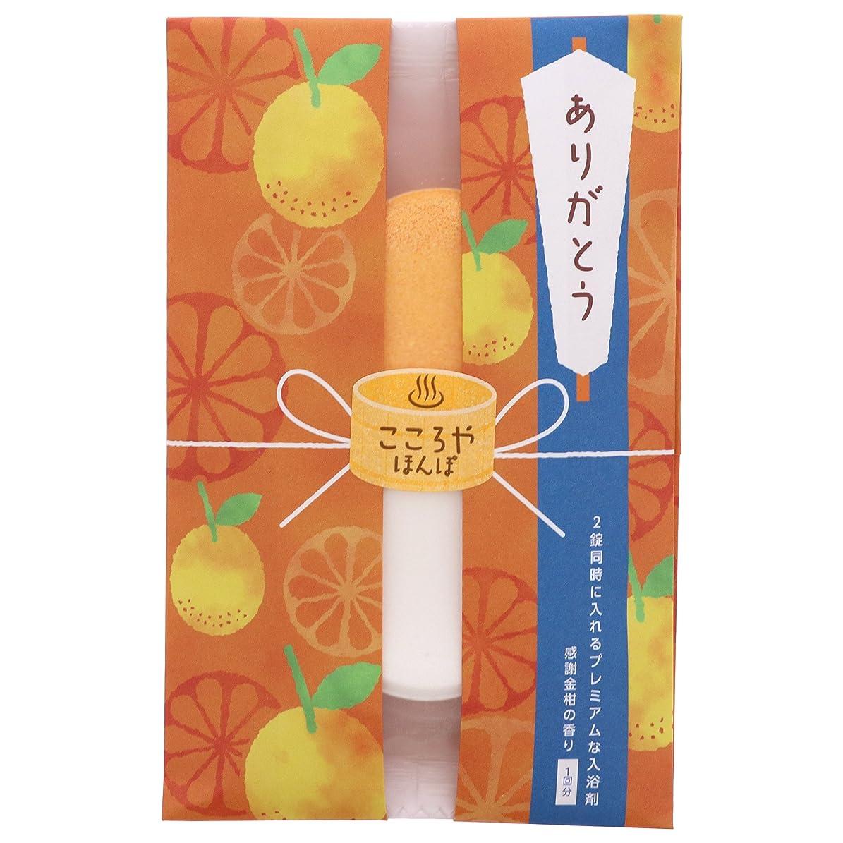 汚れた学習者仕事こころやほんぽ カジュアルギフト 入浴剤 ありがとう 金柑の香り 50g
