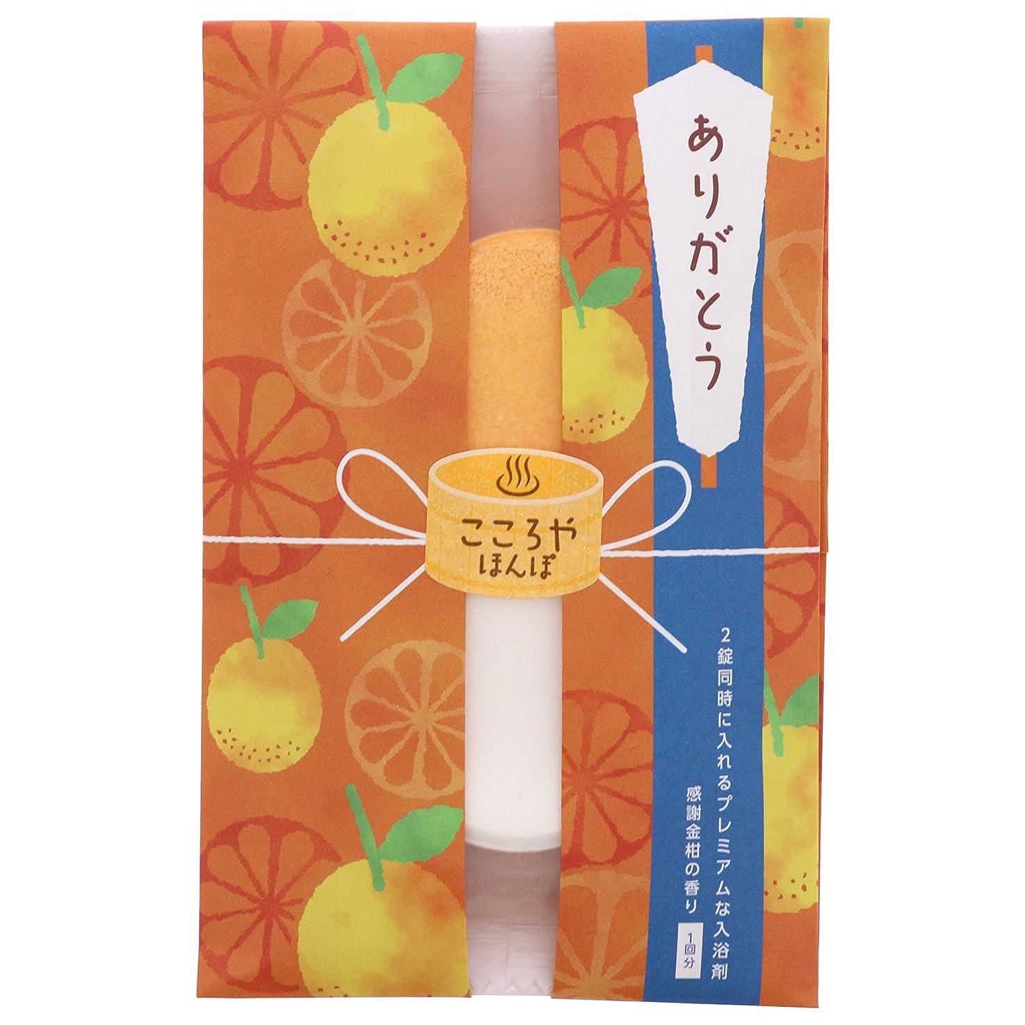 近傍有彩色の振るうこころやほんぽ カジュアルギフト 入浴剤 ありがとう 金柑の香り 50g