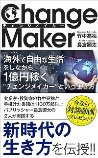 """海外で自由な生活をしながら1億円稼ぐ""""チェンジメイカー""""という生き方"""