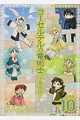 コーセルテルの竜術士~子竜物語~ 10巻 特装版 (IDコミックススペシャル ZERO-SUMコミックス) コミック