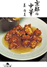 表紙: 京都の中華 (幻冬舎文庫) | 姜尚美