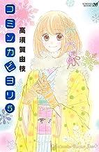 表紙: コミンカビヨリ(5) (Kissコミックス) | 高須賀由枝