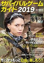 表紙: サバイバルゲームガイド2019   アームズマガジン編集部