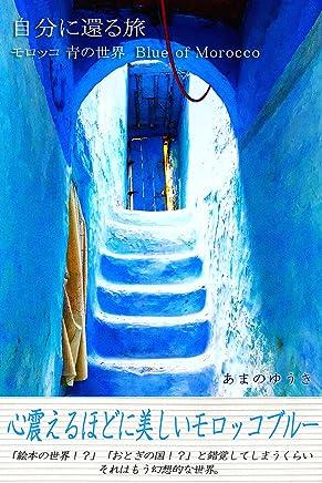 自分に還る旅 モロッコ 青の世界 Blue of Morocco BlueLabel