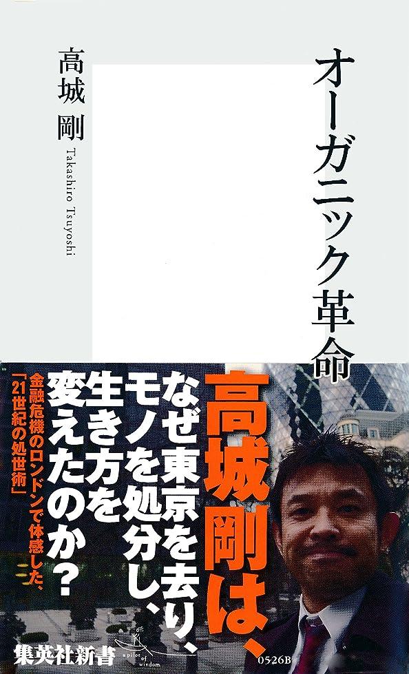 生息地哲学博士強いオーガニック革命 (集英社新書)