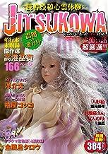 JITSUKOWA ~読者投稿心霊体験~ 震撼の葉月号 (ヤングキングベスト)