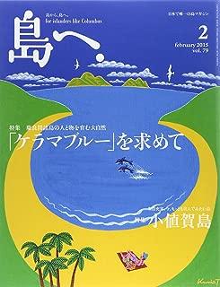 島へ。 Vol.79 2015年 2月号 [雑誌]