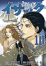 表紙: イサック(10) (アフタヌーンコミックス) | DOUBLEーS