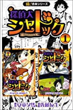 【極!合本シリーズ】探偵犬シャードック1巻