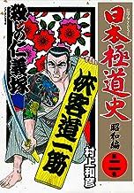表紙: 日本極道史~昭和編 2 | 村上 和彦