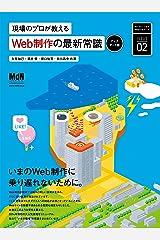 現場のプロが教えるWeb制作の最新常識[アップデート版] Kindle版