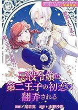 表紙: 悪役令嬢は第二王子の初恋に翻弄される (ZERO-SUMコミックス)   水野 沙彰