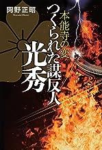 表紙: 本能寺の変 つくられた謀反人 光秀   岡野正昭