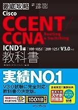 徹底攻略Cisco CCENT/CCNA Routing & Switching教科書ICND1編[100-105J][200-125J]V3.0対応 徹底攻略シリーズ