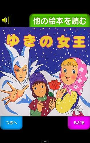 『由紀さおり安田祥子のよみきかせ絵本『ゆきの女王』』の2枚目の画像