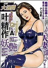 漫画大激闘 Vol.9 (RK COMICS)