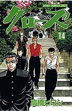 表紙: クローズ(14) (少年チャンピオン・コミックス) | 高橋ヒロシ
