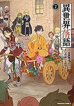 表紙: 異世界落語 (2) (角川コミックス・エース)   ゴツボ×リュウジ