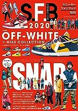 表紙: スニーカーファンブック2020 (双葉社スーパームック) | 双葉社